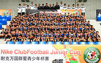 Spring 2012 Nike ClubFootball Junior Cup